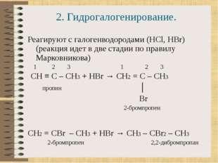 2. Гидрогалогенирование. Реагируют с галогенводородами (HCl, HBr) (реакция ид
