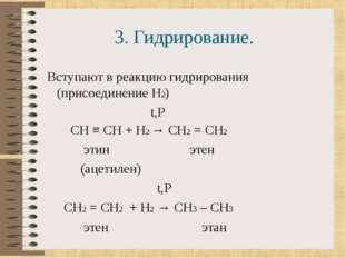 3. Гидрирование. Вступают в реакцию гидрирования (присоединение Н2) t,P СН ≡