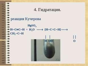 4. Гидратация. реакция Кучерова HgSO4 НCCH + H2O  [HC=CH]  CH3CH 