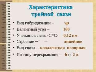 Характеристика тройной связи Вид гибридизации – sp Валентный угол – 180 У алк