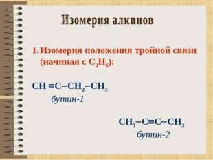 Изомерия положения тройной связи (начиная с С4Н6): СН ССН2СН3 бутин-1  С