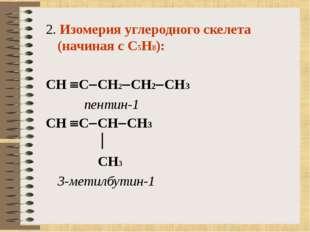 2. Изомерия углеродного скелета (начиная с С5Н8): СН ССН2СН2СН3 пентин-1