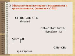3. Межклассовая изомерия с алкадиенами и циклоалкенами, (начиная с С4Н8): СН
