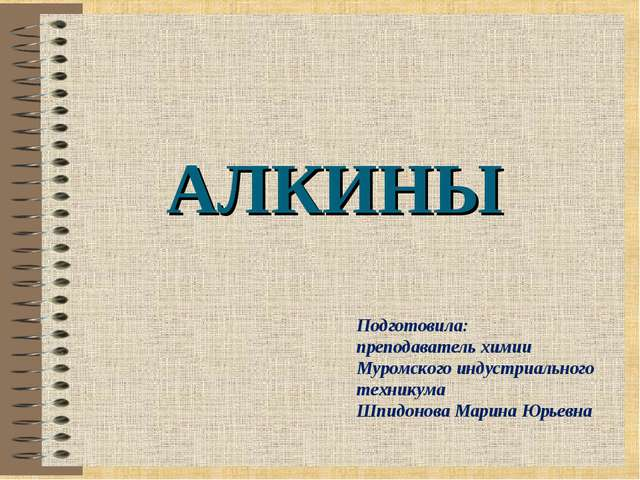 АЛКИНЫ Подготовила: преподаватель химии Муромского индустриального техникума...