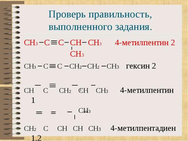 Проверь правильность, выполненного задания. СН3 С С СН СН3 4-метилпентин 2 СН...