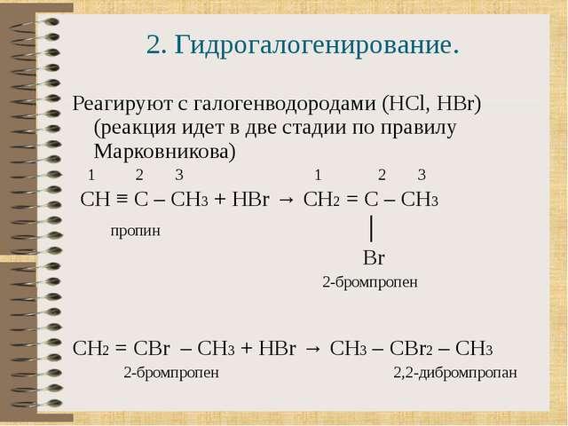 2. Гидрогалогенирование. Реагируют с галогенводородами (HCl, HBr) (реакция ид...