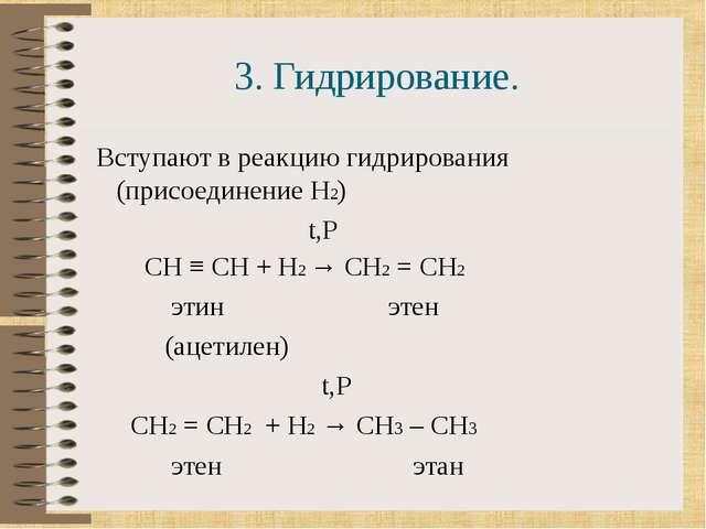 3. Гидрирование. Вступают в реакцию гидрирования (присоединение Н2) t,P СН ≡...