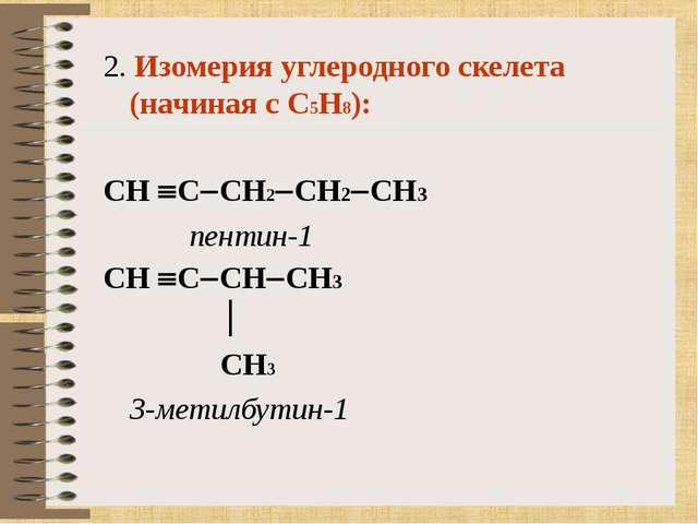 2. Изомерия углеродного скелета (начиная с С5Н8): СН ССН2СН2СН3 пентин-1...