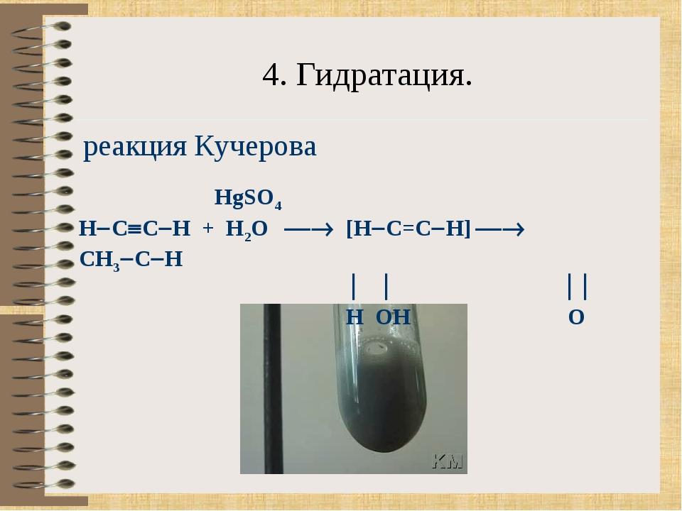 4. Гидратация. реакция Кучерова HgSO4 НCCH + H2O  [HC=CH]  CH3CH ...