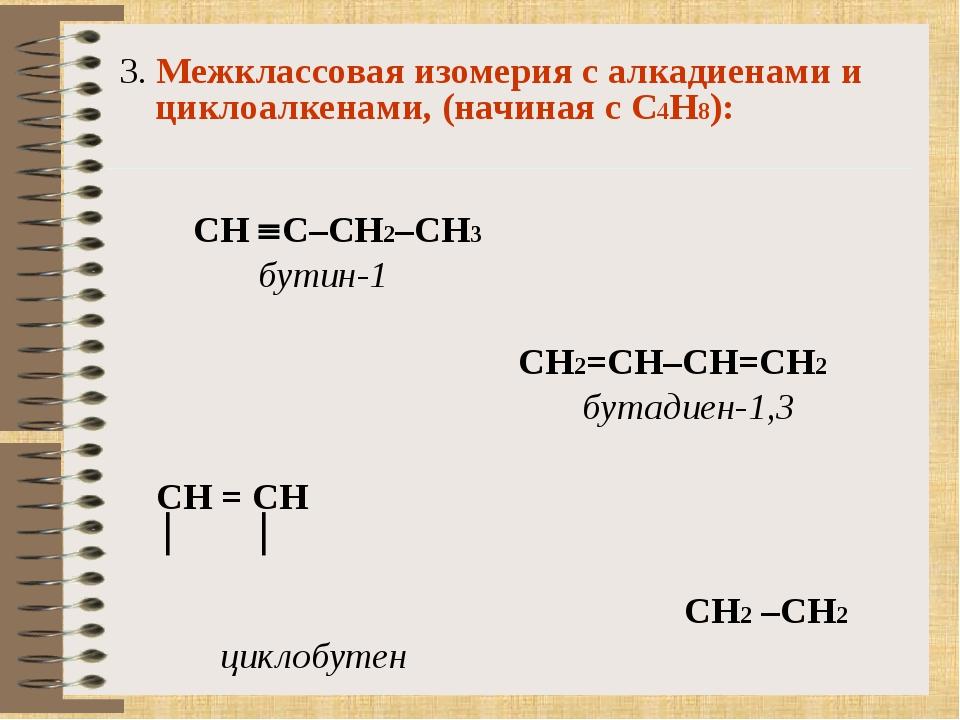 3. Межклассовая изомерия с алкадиенами и циклоалкенами, (начиная с С4Н8): СН...