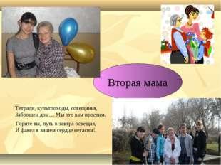 Вторая мама Горите вы, путь в завтра освещая, И факел в вашем сердце негасим!
