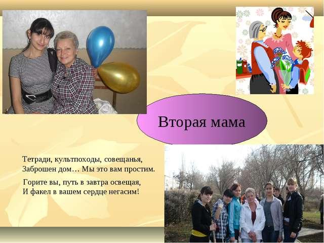 Вторая мама Горите вы, путь в завтра освещая, И факел в вашем сердце негасим!...