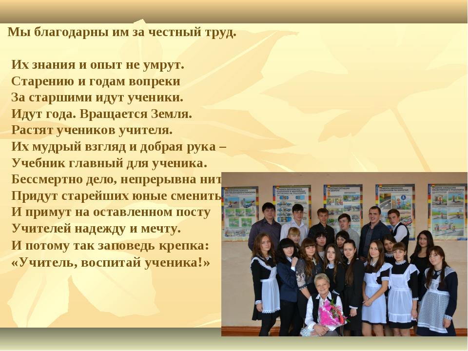 Мы благодарны им за честный труд. Их знания и опыт не умрут. Старению и года...