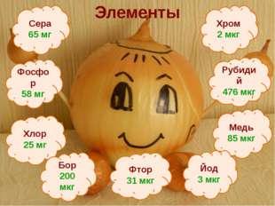 Элементы Медь 85 мкг Фтор 31 мкг Сера 65 мг Фосфор 58 мг Йод 3 мкг Хлор 25 мг