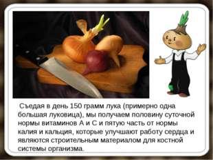 Съедая в день 150 грамм лука (примерно одна большая луковица), мы получаем п