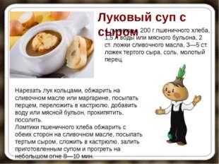 Нарезать лук кольцами, обжарить на сливочном масле или маргарине, посыпать пе