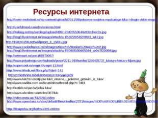 Ресурсы интернета http://centr-molodosti.ru/wp-content/uploads/2011/08/polezn