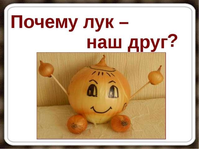 Почему лук – наш друг ?