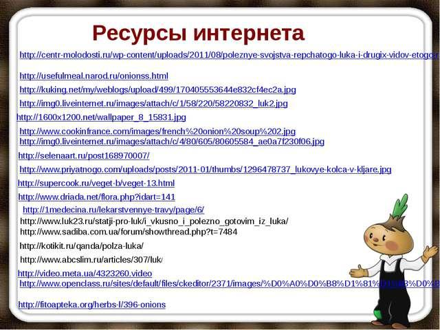 Ресурсы интернета http://centr-molodosti.ru/wp-content/uploads/2011/08/polezn...