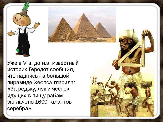 Уже в V в. до н.э. известный историк Геродот сообщил, что надпись на большой...