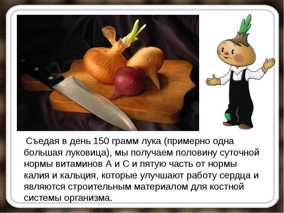 Съедая в день 150 грамм лука (примерно одна большая луковица), мы получаем п...