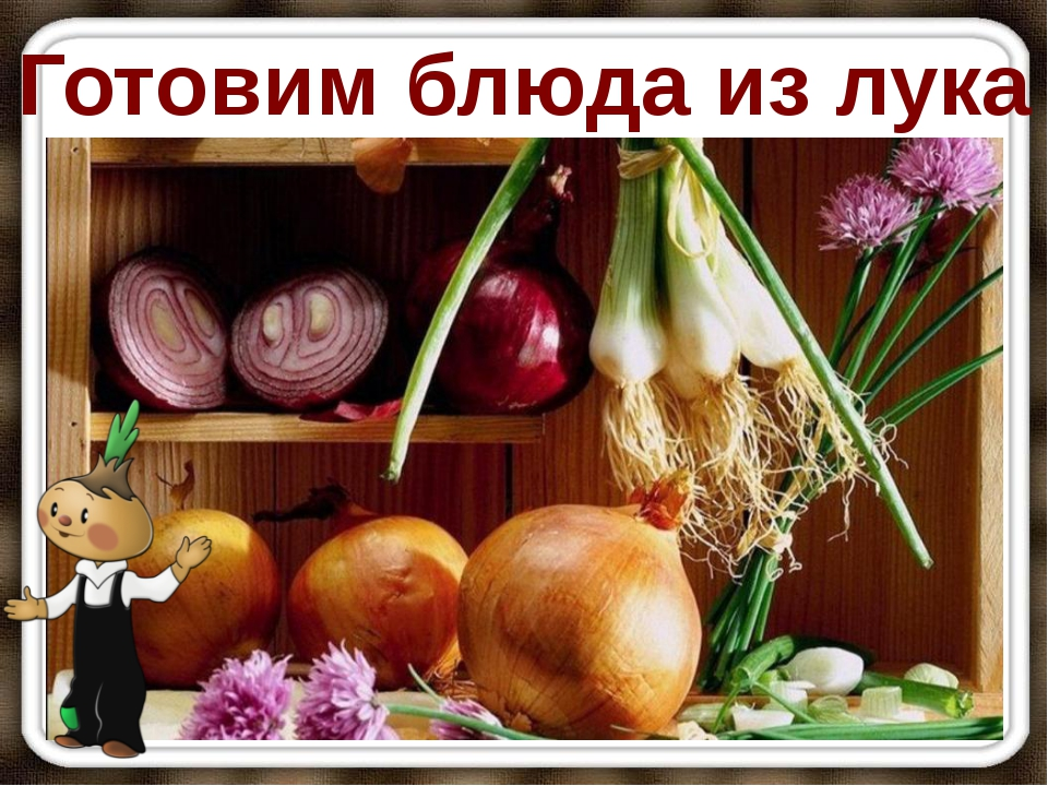 Готовим блюда из лука