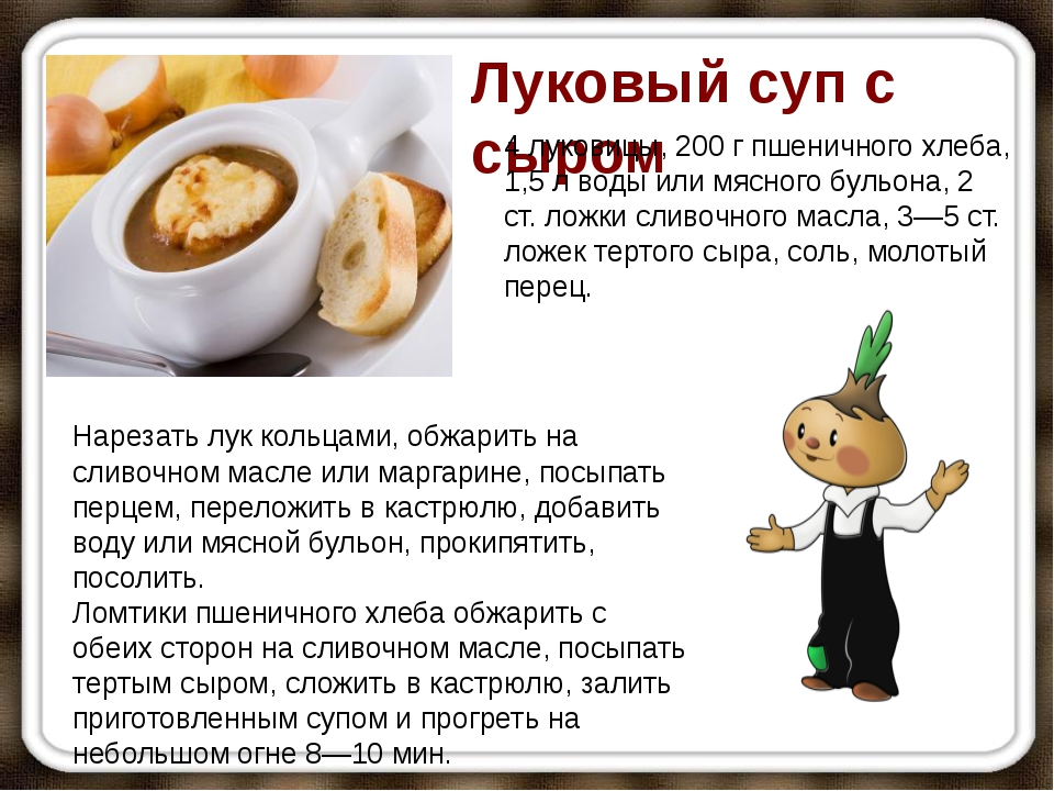 Нарезать лук кольцами, обжарить на сливочном масле или маргарине, посыпать пе...