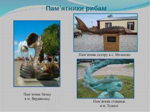 Пам'ятники рибам Пам'ятник бичку в м. Бердянську Пам'ятник ставриді в м. Туап