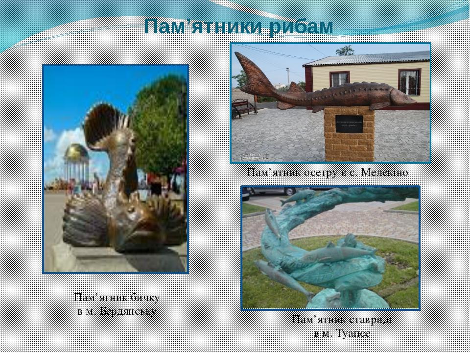 Пам'ятники рибам Пам'ятник бичку в м. Бердянську Пам'ятник ставриді в м. Туап...