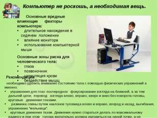 Основные вредные влияющие факторы компьютера: длительное нахождение в сидяче