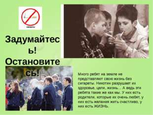 Много ребят на земле не представляют свою жизнь без сигареты. Никотин разруша
