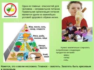 Одна из главных опасностей для человека – неправильное питание. Правильная ор