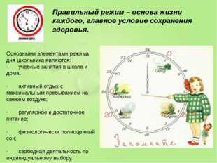 Правильный режим – основа жизни каждого, главное условие сохранения здоровья.