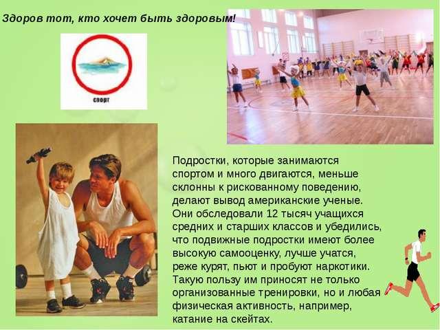 Подростки, которые занимаются спортом и много двигаются, меньше склонны к рис...