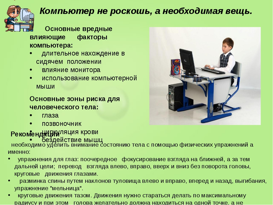 Основные вредные влияющие факторы компьютера: длительное нахождение в сидяче...