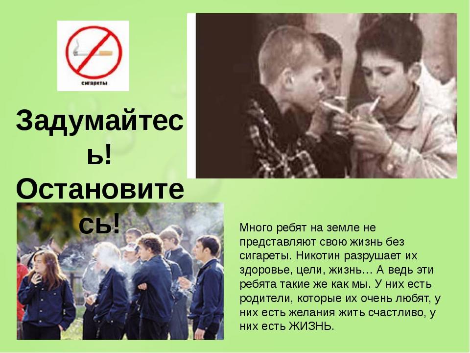 Много ребят на земле не представляют свою жизнь без сигареты. Никотин разруша...