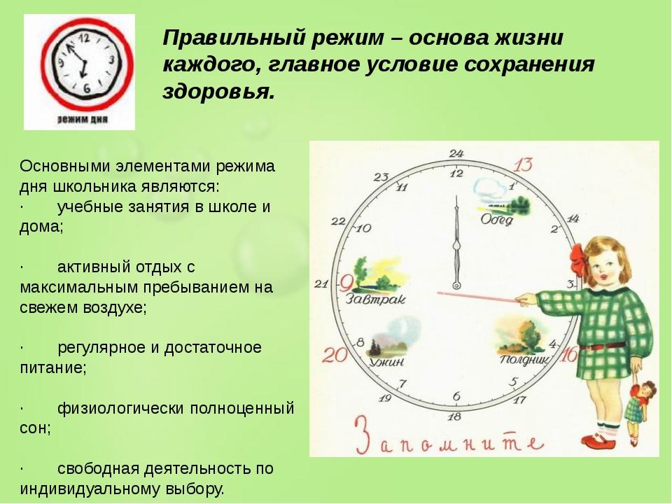 Правильный режим – основа жизни каждого, главное условие сохранения здоровья....