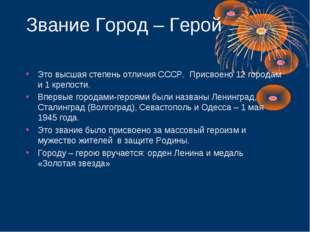 Звание Город – Герой Это высшая степень отличия СССР. Присвоено 12 городам и