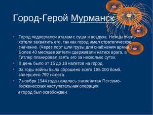 Город-Герой Мурманск Город подвергался атакам с суши и воздуха. Немцы очень х