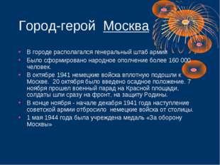 Город-герой Москва В городе располагался генеральный штаб армии Было сформиро
