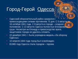 Город-Герой Одесса Одесский оборонительный район сражался с превосходящими си