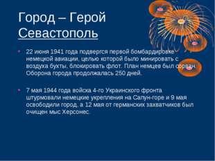 Город – Герой Севастополь 22 июня 1941 года подвергся первой бомбардировке н