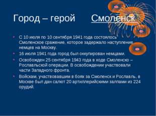 Город – герой Смоленск С 10 июля по 10 сентября 1941 года состоялось Смоленс