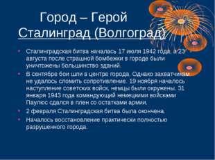 Город – Герой Сталинград (Волгоград) Сталинградская битва началась 17 июля 1