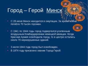 Город – Герой Минск С 28 июня Минск находился в оккупации. За время войны пог