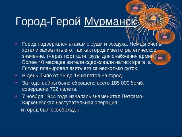 Город-Герой Мурманск Город подвергался атакам с суши и воздуха. Немцы очень х...