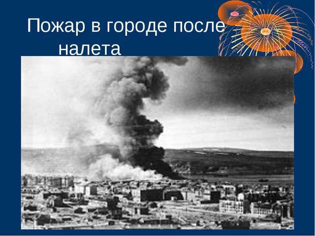 Пожар в городе после налета