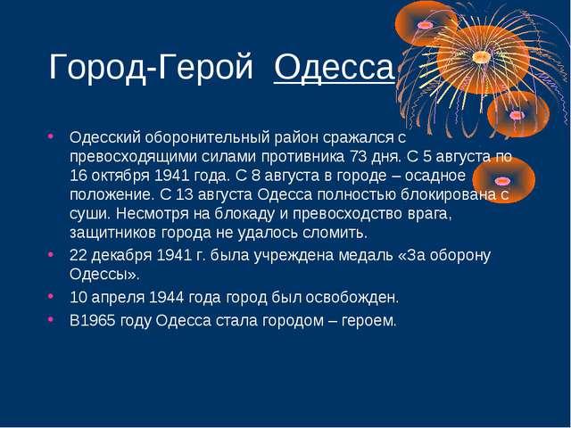 Город-Герой Одесса Одесский оборонительный район сражался с превосходящими си...