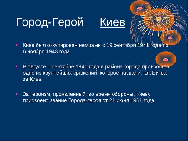 Город-Герой Киев Киев был оккупирован немцами с 19 сентября 1941 года по 6 но...