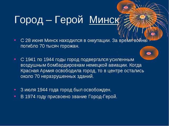 Город – Герой Минск С 28 июня Минск находился в оккупации. За время войны пог...